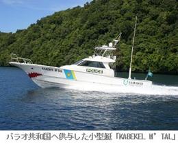 パラオ共和国へ供与した小型艇KABEKELMTAL
