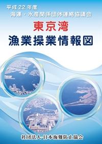 東京湾漁業操業情報図(日本語版)